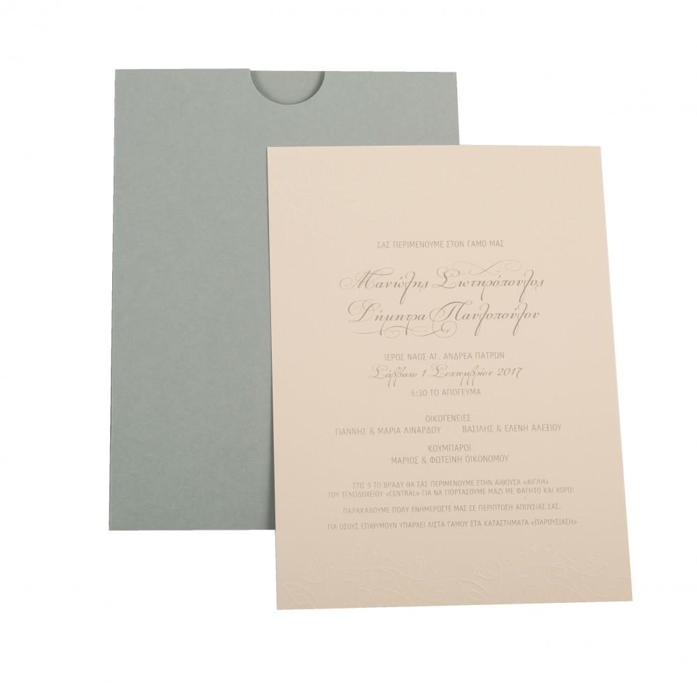 Προσκλητήριο Γάμου  - Amadora