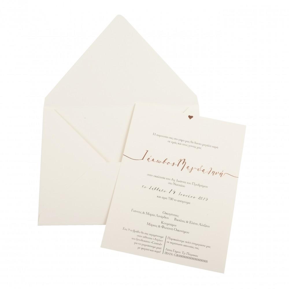 Προσκλητήριο γάμου - Dara A-Style