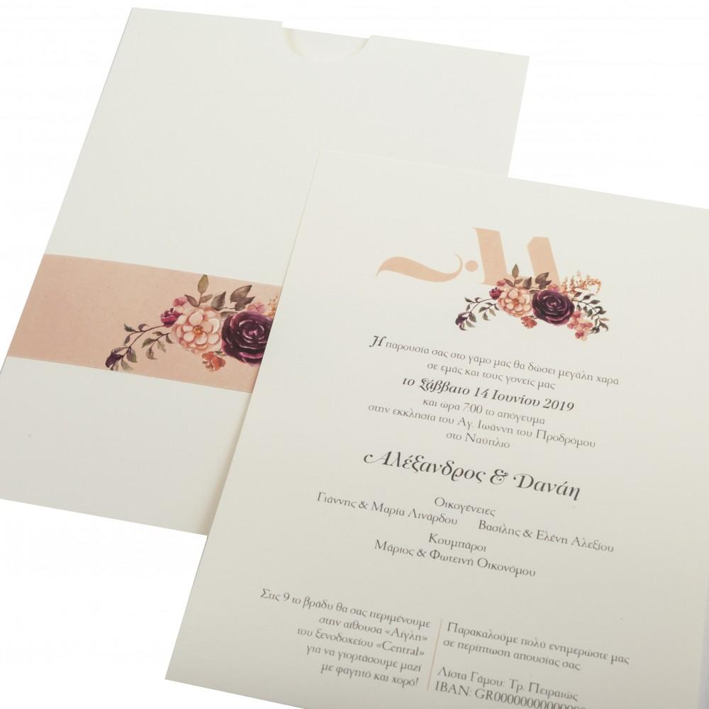 Προσκλητήριο γάμου - Danai G Style