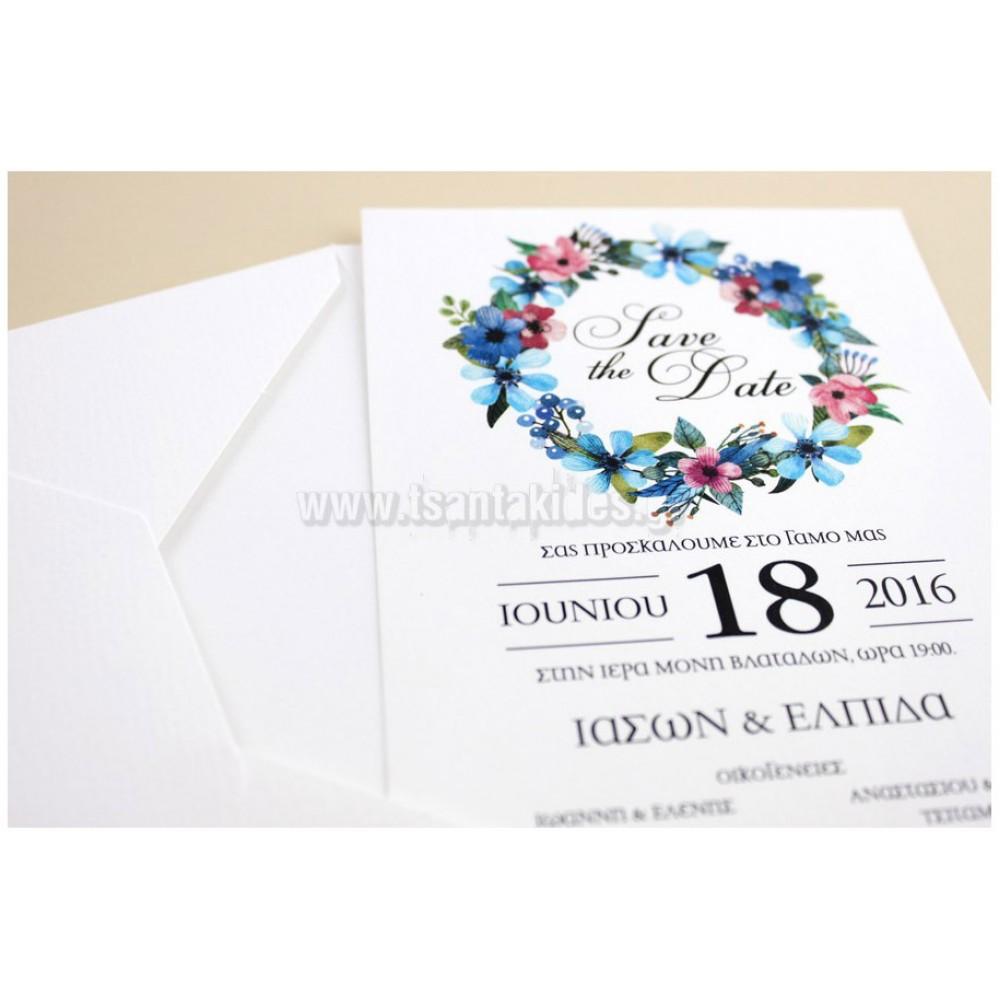 Προσκλητήριο Γάμου  - Mia
